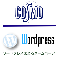Wordpressならコスモ企画